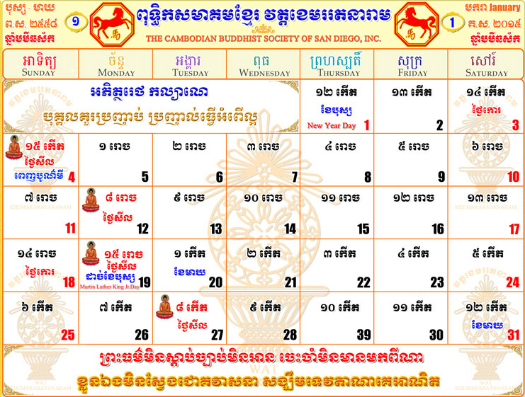 Khmer Monthly Calendar : Calendarkhmer new calendar template site