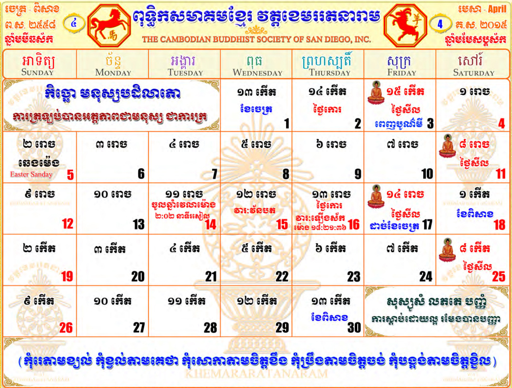 "Khmer Monthly Calendar : Search results for ""january khmer calendar"