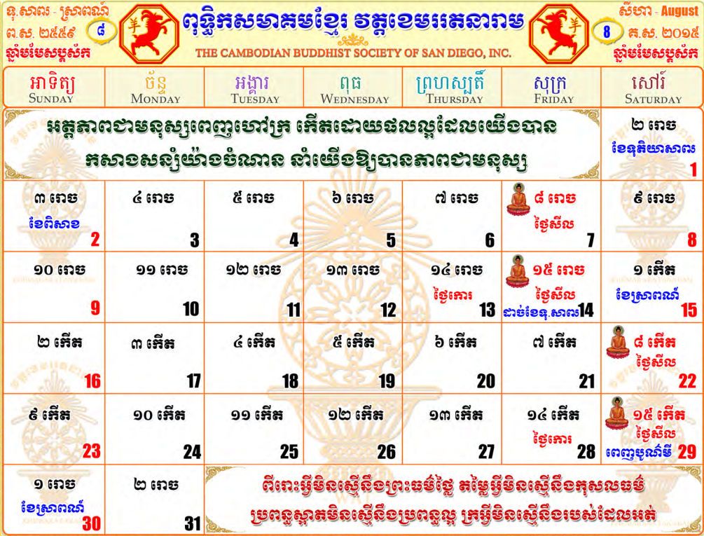 Khmer Monthly Calendar : Public holidays dates in cambodia calendar and